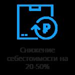 Снижение себестоимости на 20-50%